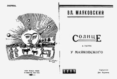 maiakovski-001